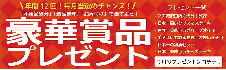 【ご依頼者さま限定企画】つくば片付け110番毎月恒例キャンペーン実施中!
